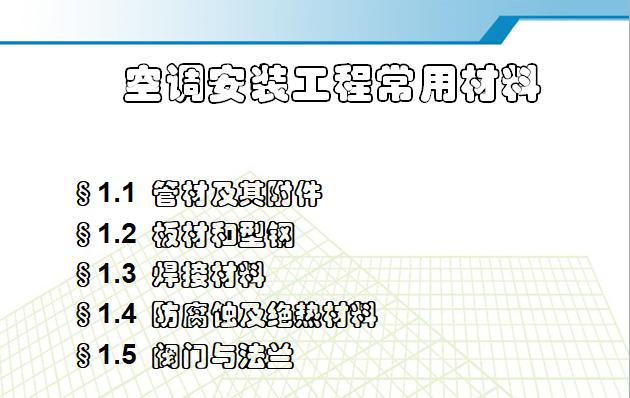 中建某局暖通材料部分内部培训课件(110页)_4