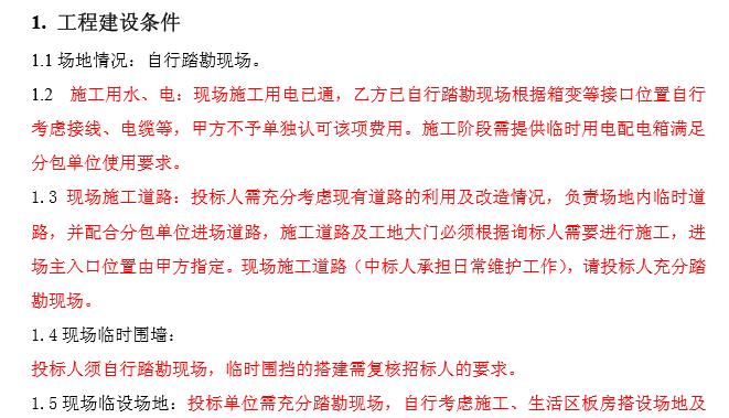 保利江语城A地块总包招标文件(23页)