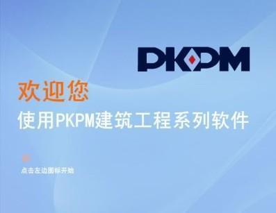 12篇PKPM资料汇总,就怕你们找不到!