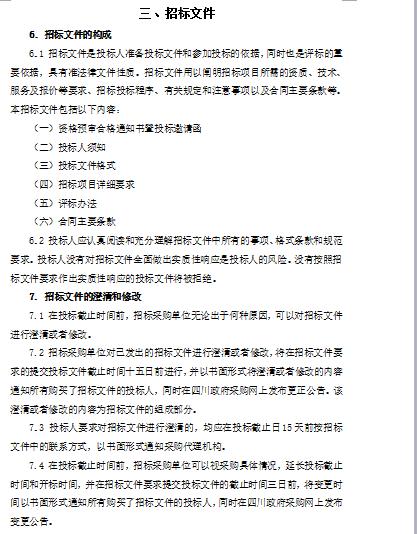 【四川】公共建筑及基础设施配套PPP项目招标文件(共49页)_2