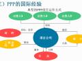 推行PPP管理模式政策解读及项目实施情况及案例分享