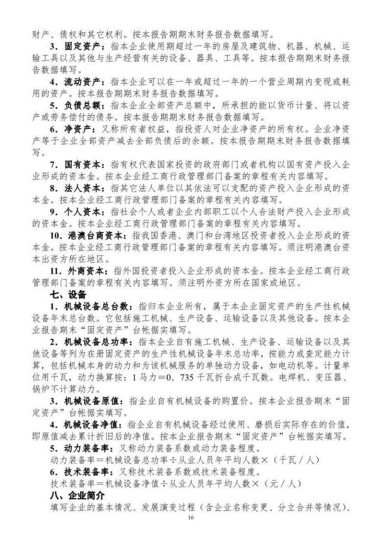 """剛剛!住建部下發通知,在江西/河南/四川/陝西實行""""資質告知承_17"""