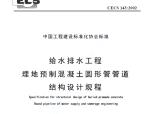 给水排水工程埋地预制混凝土圆形管管道结构设计规程CECS1432002