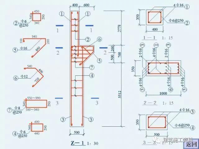 结构施工图识图大全,建筑施工入门级教程_27