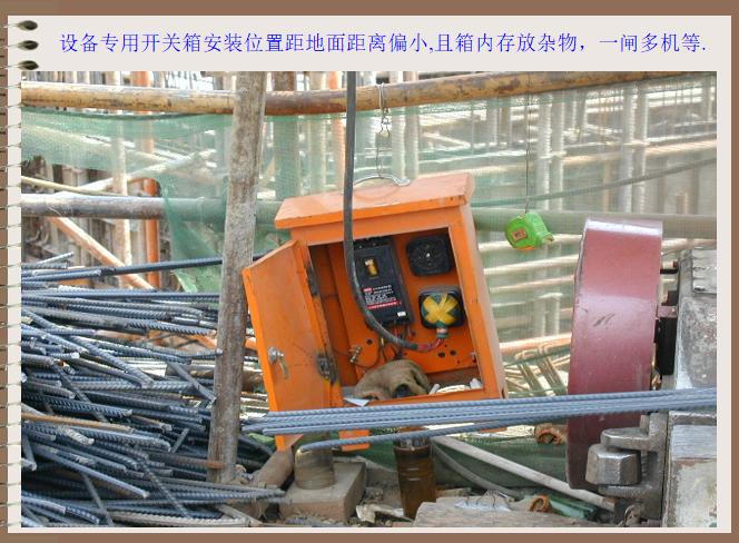 施工现场常见临时用电安全隐患ppt