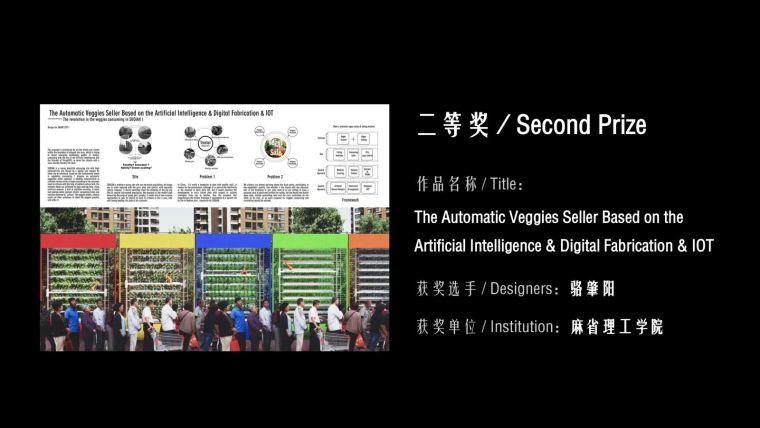 """第二届""""衲田杯""""可持续设计国际竞赛颁奖典礼_7"""