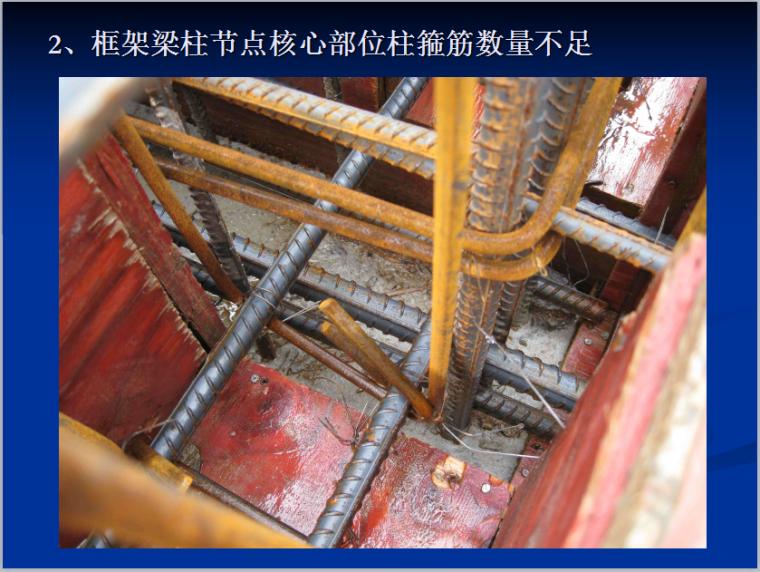 房屋建筑工程质量通病(钢筋绑扎与安装)-框架梁柱节点核心部位柱箍筋数量不足