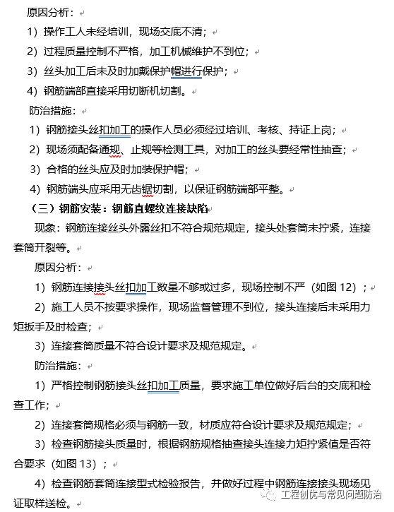 建筑工程质量通病防治手册(图文并茂word版)!_28