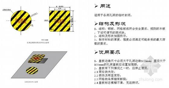 建筑工程安全文明施工标准化图册(PPT格式 近70页)