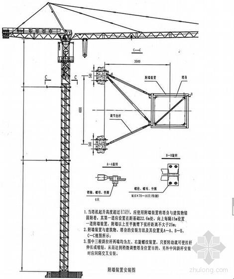 C7050B塔式起重机安装方案(整体吊装)