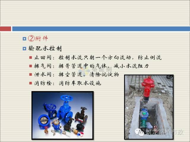 市政工程给排水现场施工图识读学习_14