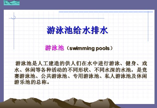 upvc给水管道安装方法资料下载-游泳池的给水排水