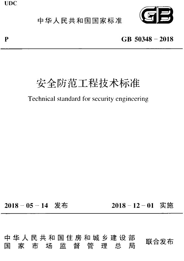 GB 50348-2018  安全防范工程技术标准