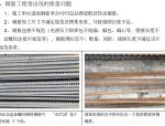 房地产公司工程质量管理手册(图文丰富)