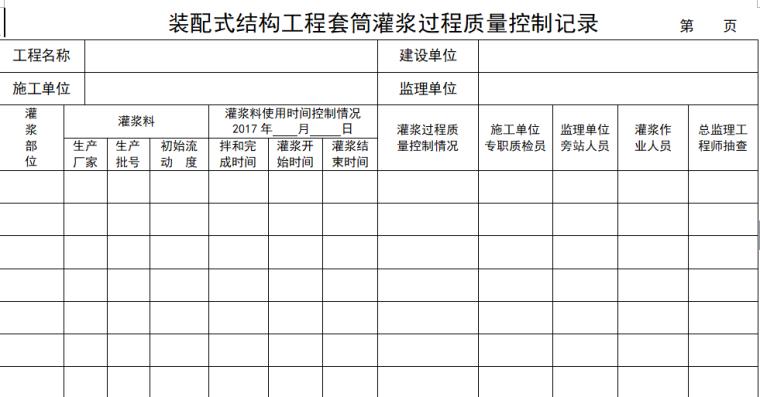 装配式结构工程灌浆质量控制记录