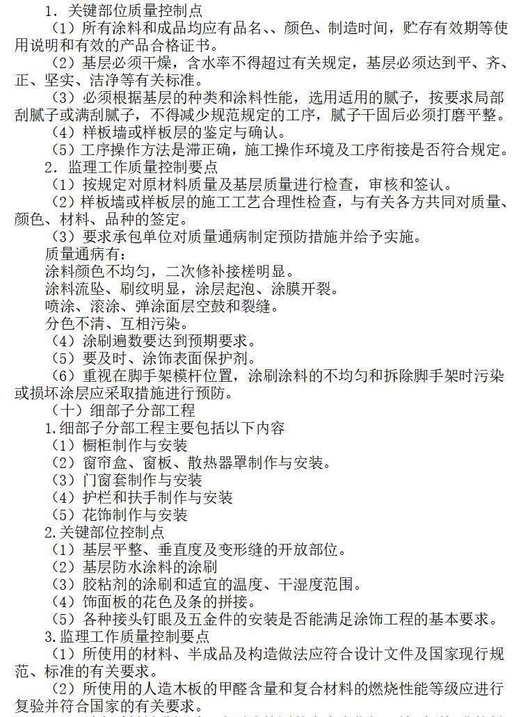 前江工业园区金融商务中心工程监理大纲(共86页)_10