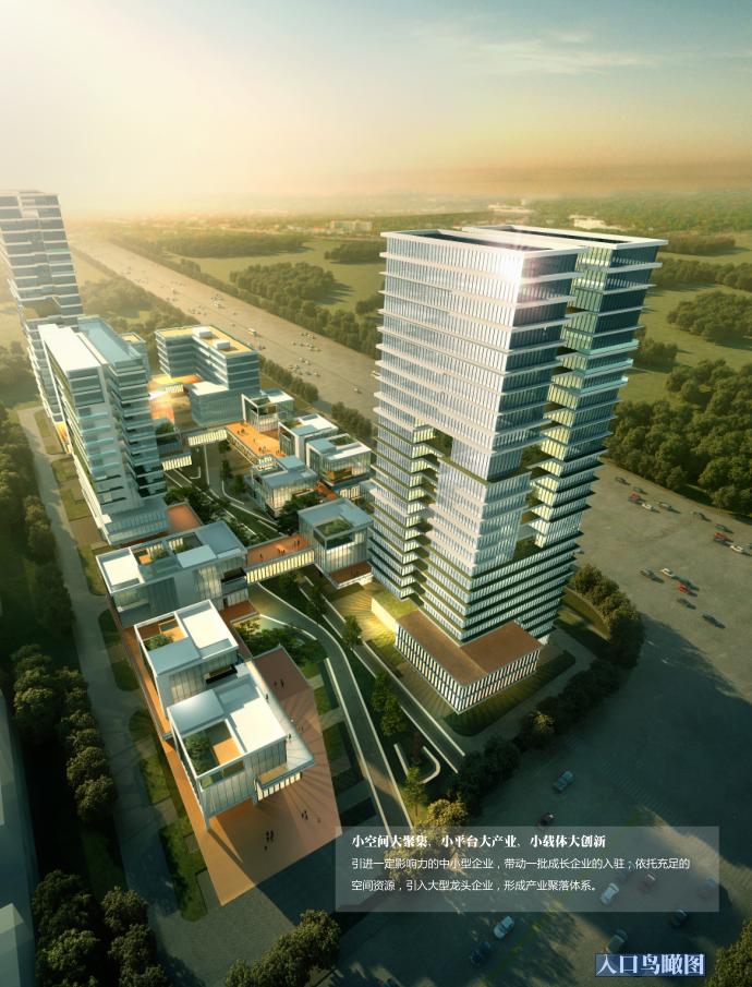 [碧桂园]碧桂园番禺亚运大道项目规划及建筑概念设计文本(包含PDF+83页)