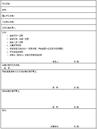 市政工程施工标准资料表格(382页)_3