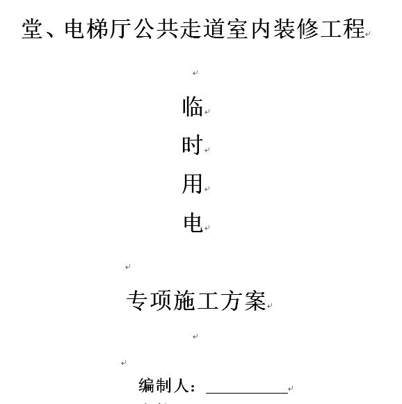 [湖南]湘潭万达广场临时用电专项方案(新)