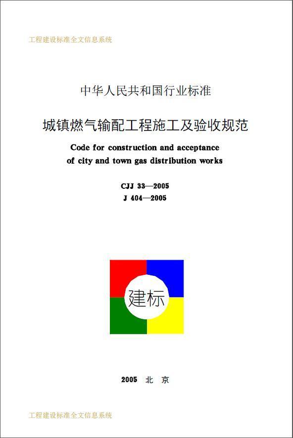 CJJ 33-2005《城镇燃气输配工程施工及验收规范》2005.5.1实施