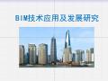 BIM技术应用现状及发展研究