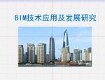 国外bim应用现状资料免费下载