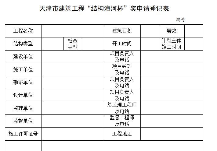 [天津]创优工程指南(14页)