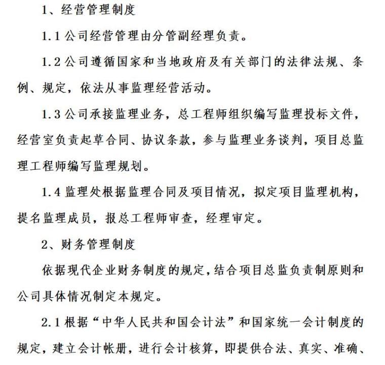 某工程监理投标书模板(共81页)_3