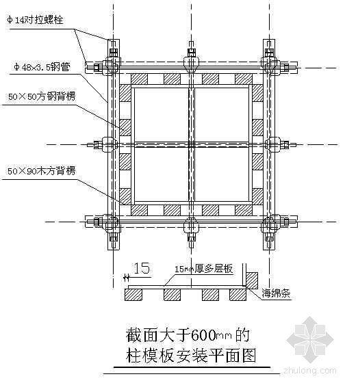 长春市某政府新建办公楼工程模板施工技术交底记录