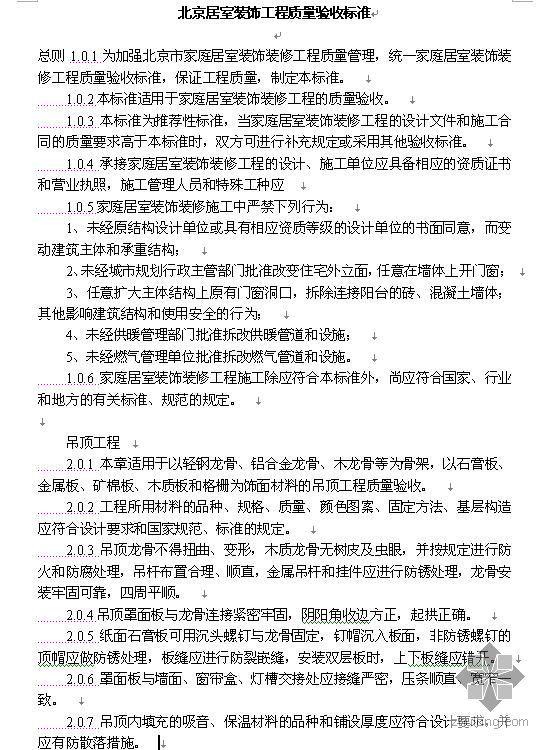北京居室装饰工程质量验收标准
