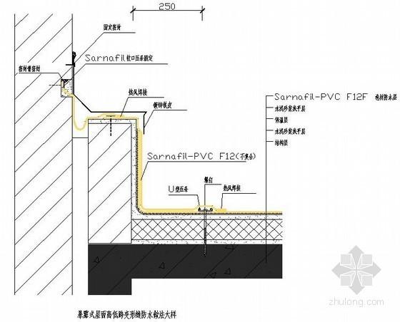 暴露式屋面高低跨变形缝防水做法大样