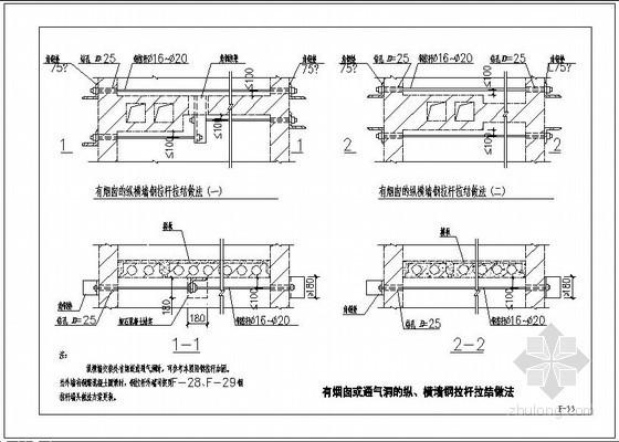 有烟囱或通气洞的纵、横墙钢拉杆拉结做法节点构造详图