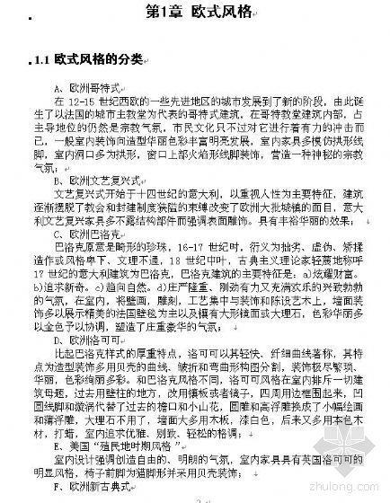 [毕业论文]浅谈欧式风格与中国传统风格的交融