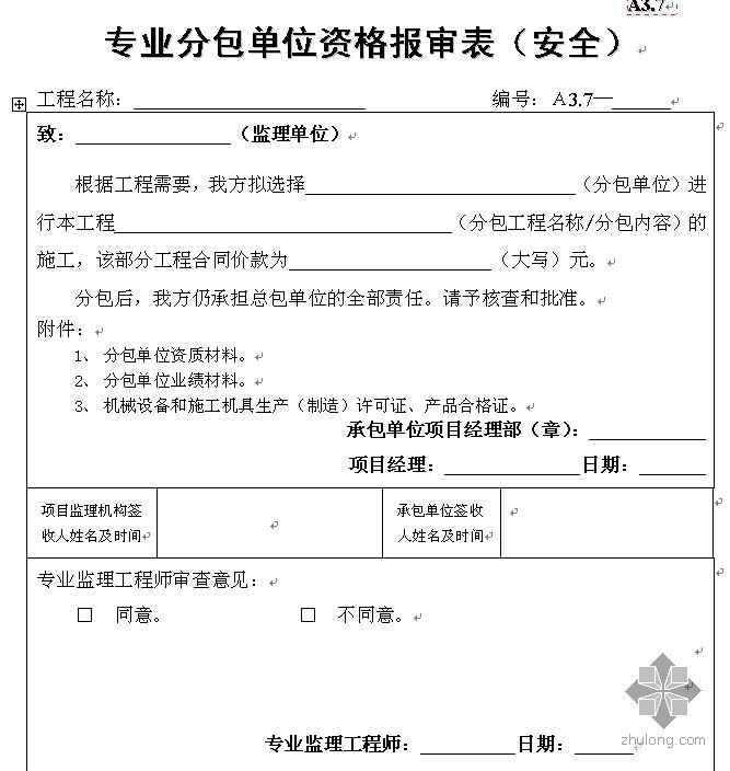江苏某监理公司安全用表(2007年)