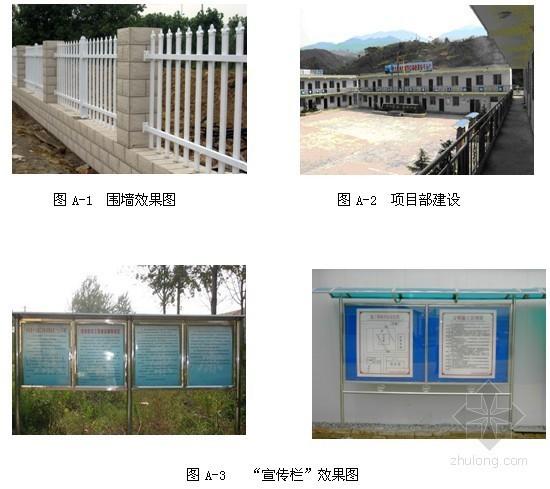 [河北]公路工程施工标准化实施细则(工地建设)