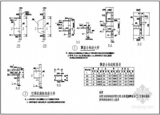 空调机搁板配筋节点资料下载-结构构造详图(飘窗台,空调机搁板)