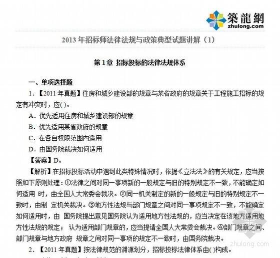 2013年招标师(法律法规与政策)典型试题讲解(1)