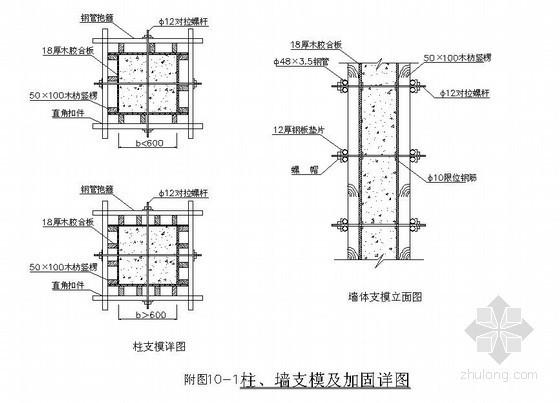 建筑工程施工支模详图