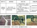 [陕西]高层住宅项目混凝土浇筑样板审核制实施案例