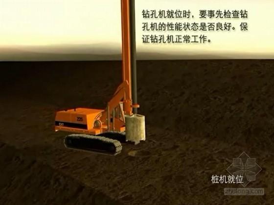 各类钻孔桩、挖孔桩施工工艺标准63页(知名企业内部标准)