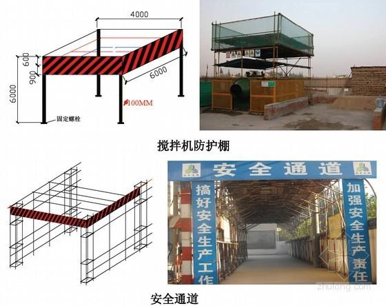建筑工程施工现场安全标准化作业指导手册(132页 丰富图片)