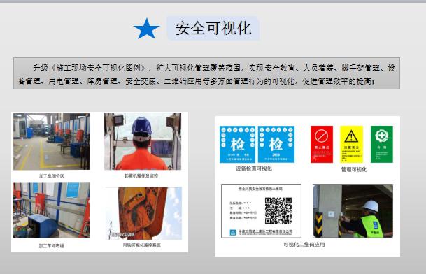[中建三局]武汉长江航运中心项目施工技术(共40页)