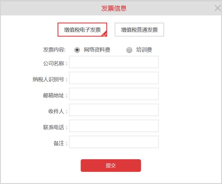 帮助中心——如何申请发票?发票内容是什么?_11