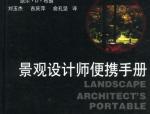 景观书籍|景观设计师便携手册,作者:丹尼斯(Dines)