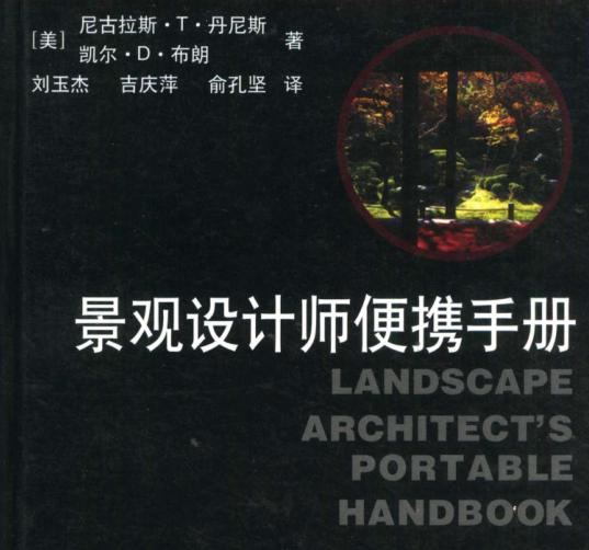 景观书籍 景观设计师便携手册,作者:丹尼斯(Dines)