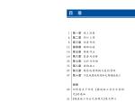 中国交建隧道施工安全手册(共60页,图文丰富, 生动形象)