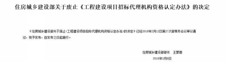 住建部发文正式废止《招标代理机构资格认定办法》_3
