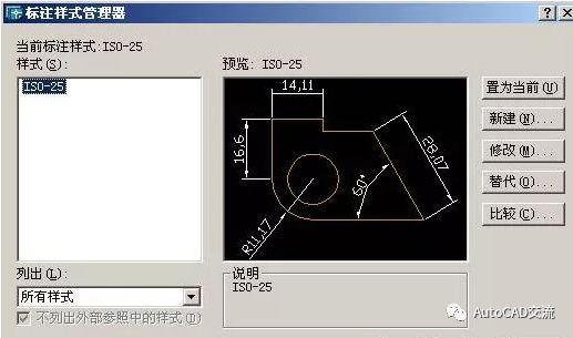 CAD教程-尺寸标注命令