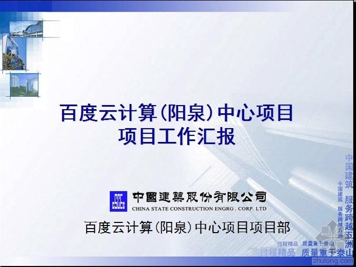 百度云计算(阳泉)中心项目项目工作汇报-001
