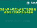 变电安装工程质量通病防治工作要求及技术措施 100页